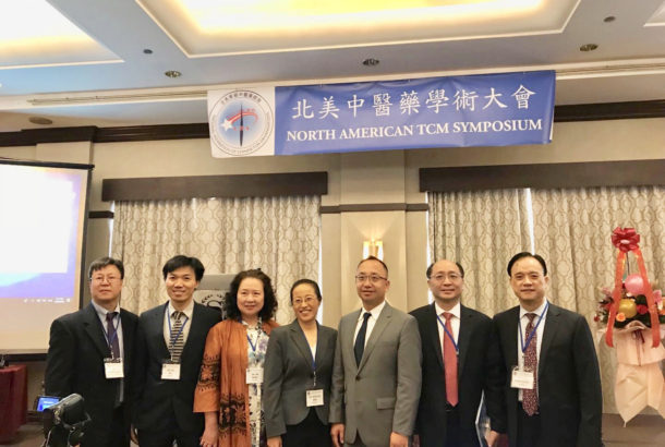 北美中医药学术大会